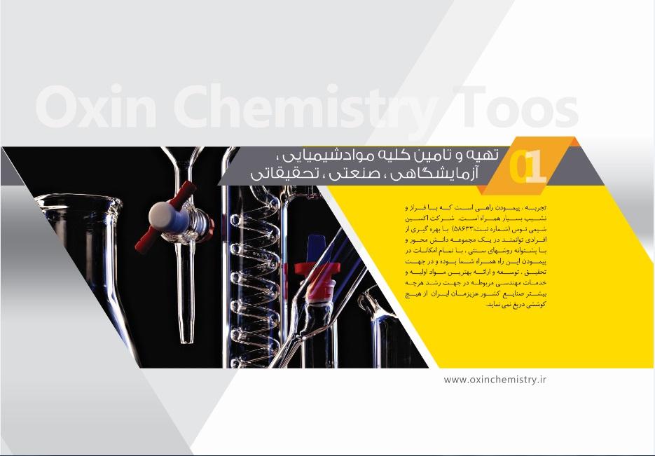 واردات انواع مواد شیمیایی