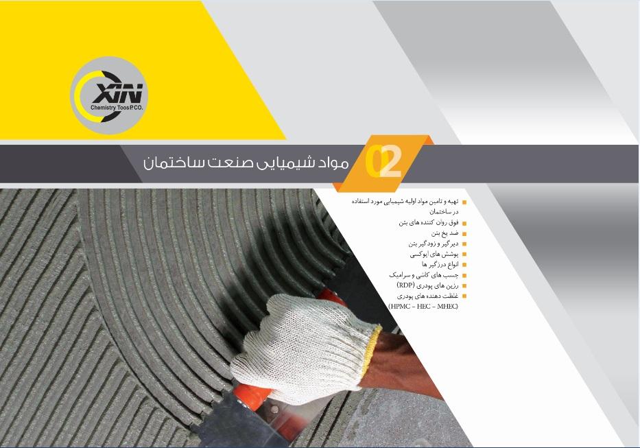 بخش مواد شیمیایی صنعت ساختمان