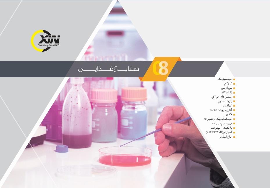 خدمات صنایع غذایی بازرگانی اکسین شیمی