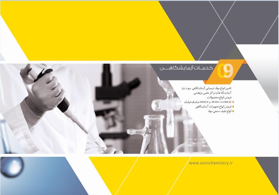 خدمات ازمایشگاهی بازرگانی اکسین شیمی