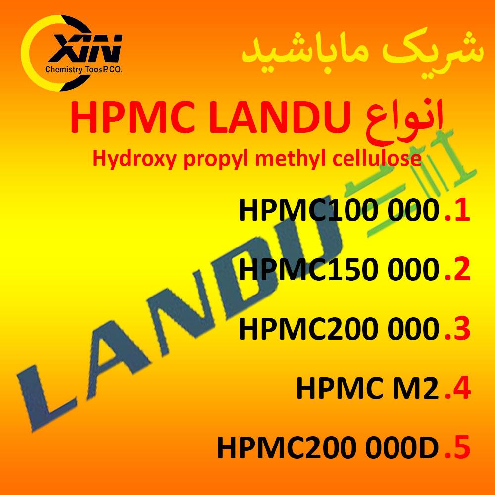 انواع HPMC LANDU قیمت HPMC