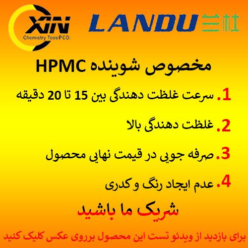 HPMC قیمت HPMC