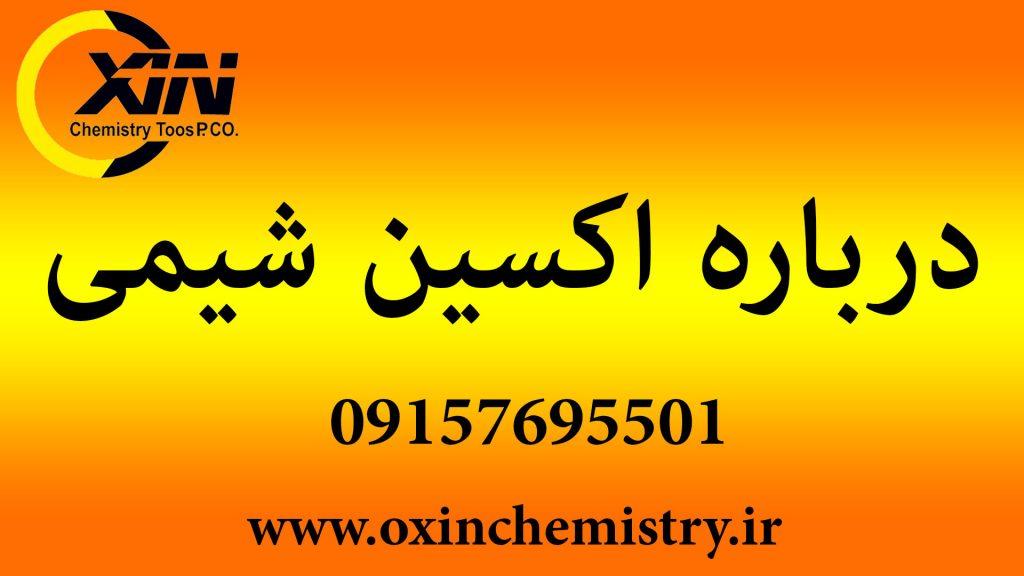 درباره اکسین شیمی