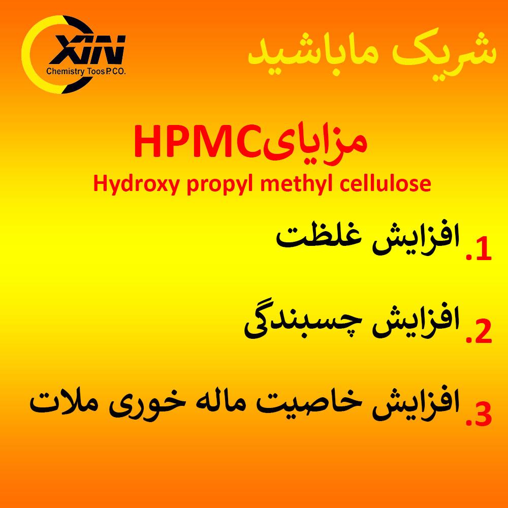 مزایای HPMC قیمت HPMC