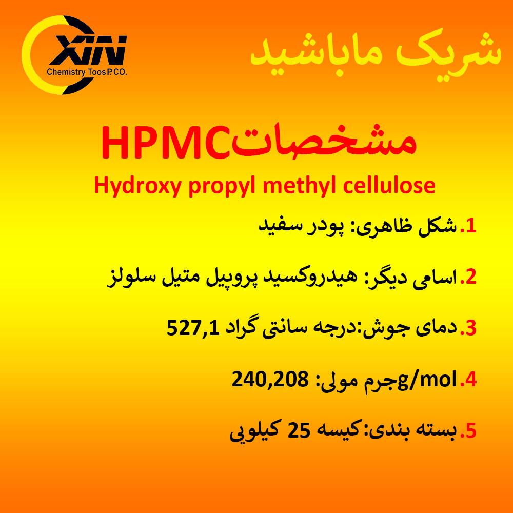 مشخصات HPMC قیمت HPMC