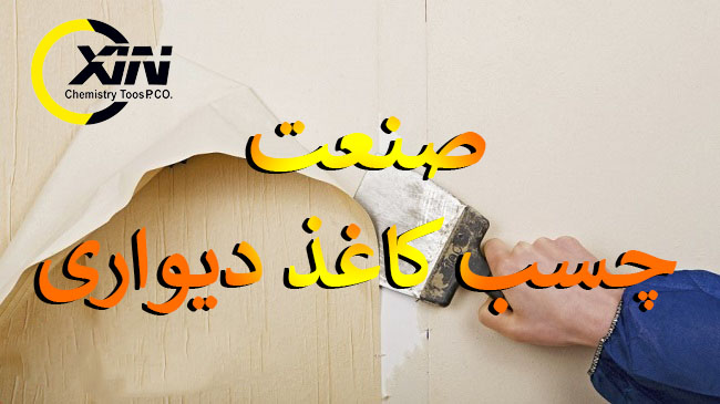 صنعت چسب کاغذ دیواری