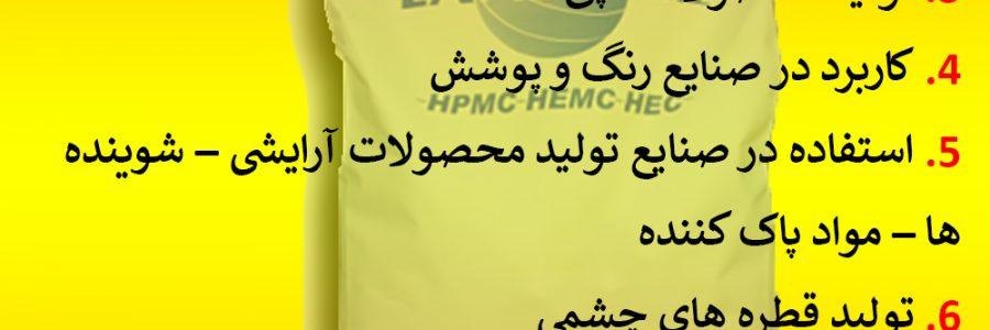 کاربرد HPMC