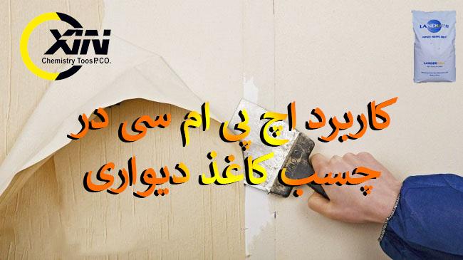 کاربرد اچ پی ام سی در چسب کاغذ دیواری