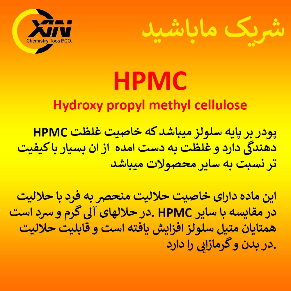 HPMC چیست قیمت HPMC
