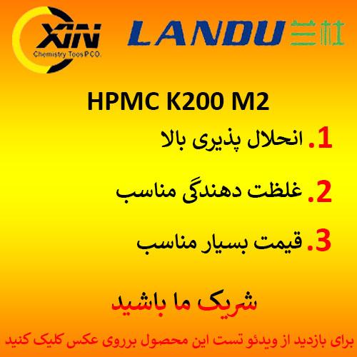 HPMC K200 M2 قیمت HPMC